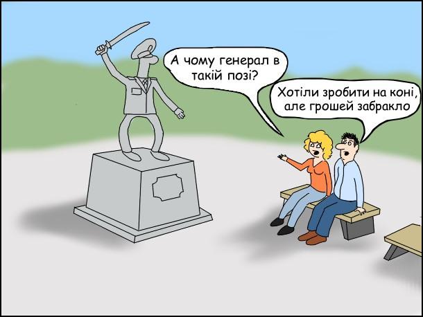 Малюнок  про генералів та пам'ятник