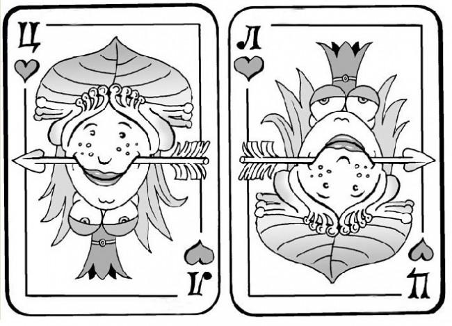 Малюнок  про царівну-жабу та карти
