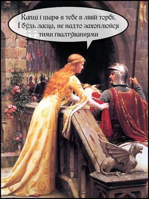 Фото прикол  про лицарів