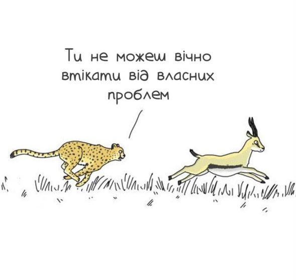 Малюнок  про ягуара та проблеми