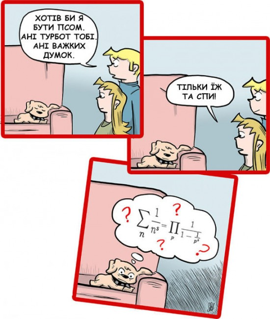 Малюнок  про собак, математику комікс