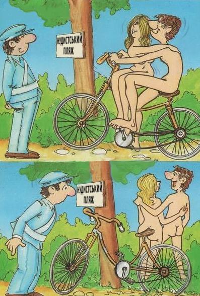 Малюнок  про нудистів вульгарний