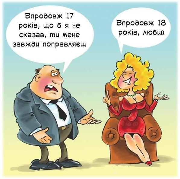 Малюнок  про чоловіка, дружину