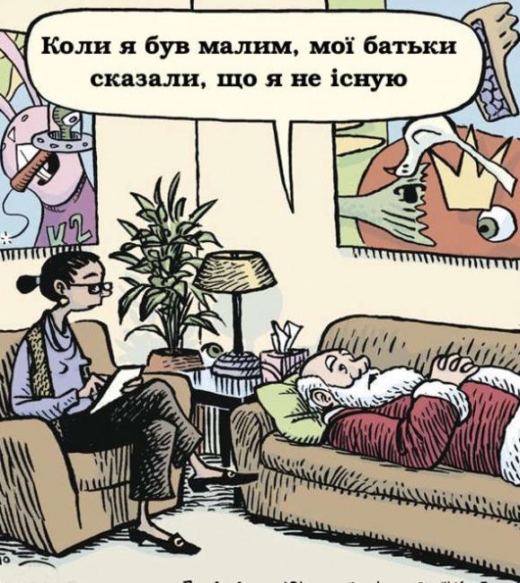 Малюнок  про санта клауса та психологів