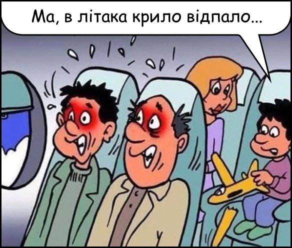 Малюнок  про літаки, дітей чорний