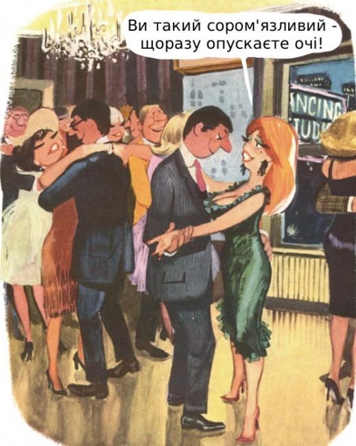 Малюнок  про сором'язливість, танці та жіночі груди