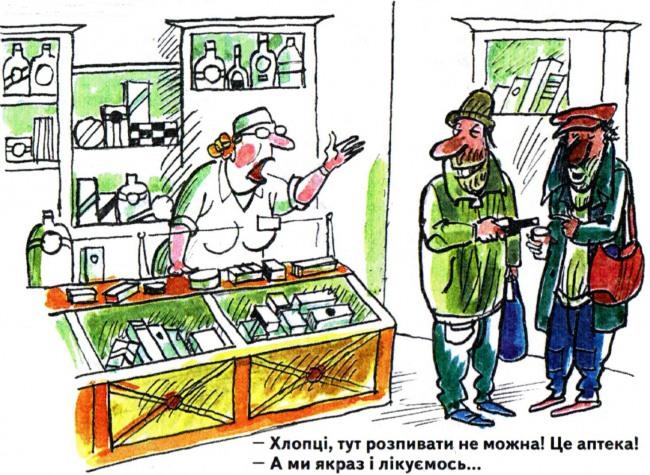 Малюнок  про аптеку, п'яниць журнал перець