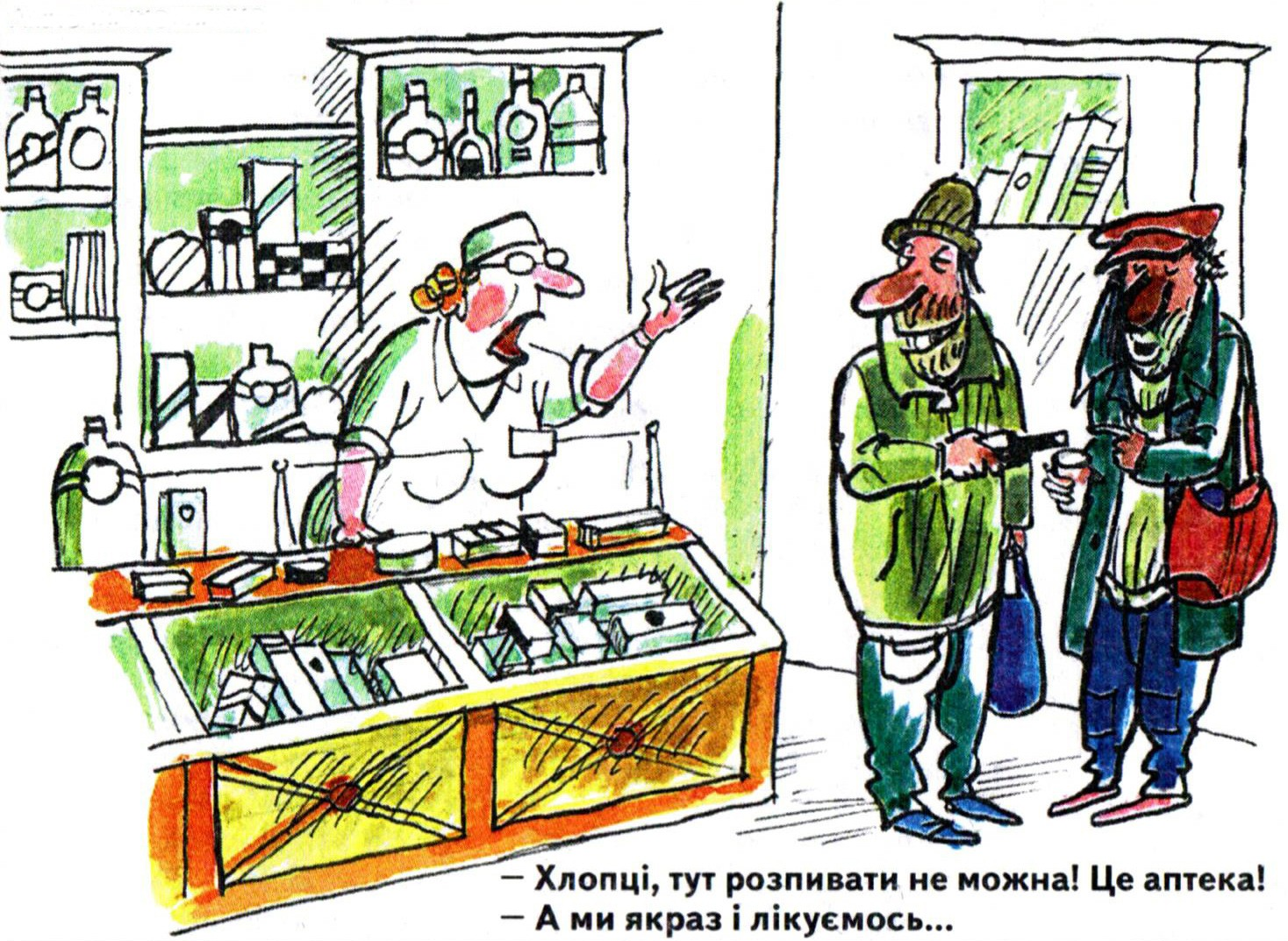 Картинки аптек смешные