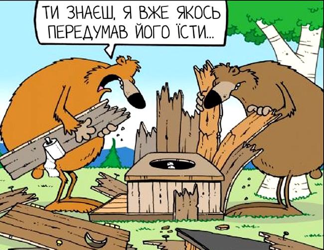 Малюнок  про туалет та ведмедів
