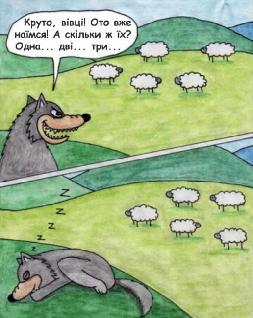 Малюнок  про вовків та овець