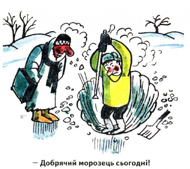 Малюнок  про мороз, риболовлю, рибалок журнал перець