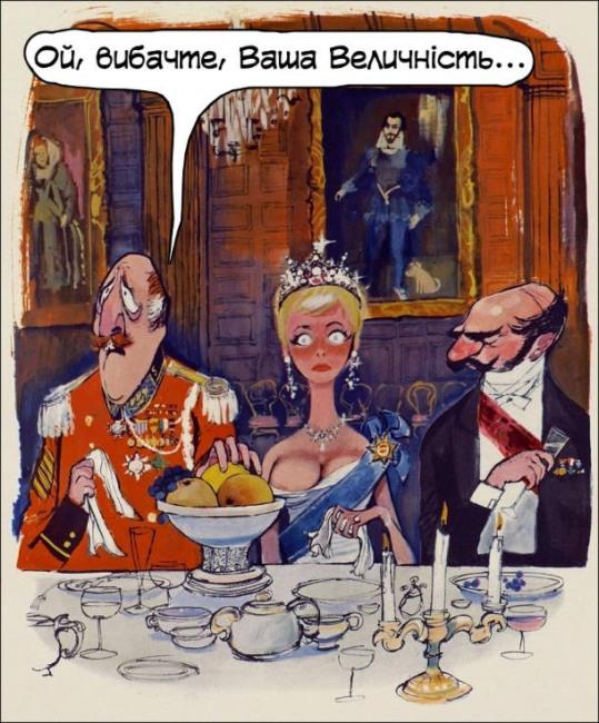 Малюнок  про короля та жіночі груди