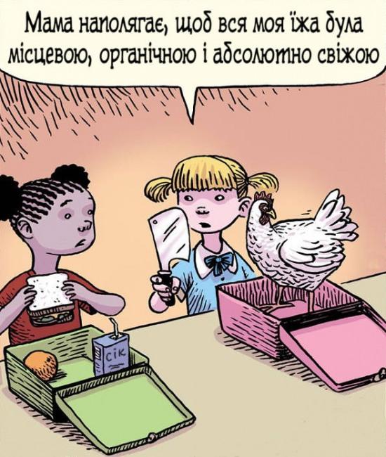Малюнок  про їжу, дітей, жорстокий чорний