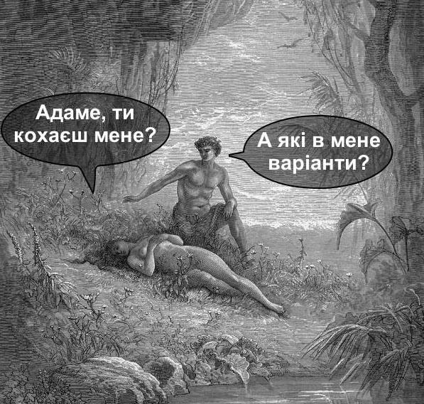 Малюнок  про адама та єву