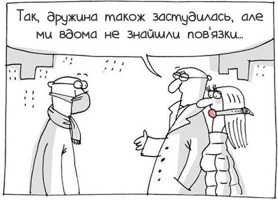 Малюнок  про застуду, маску, чоловіка, дружину та кляп