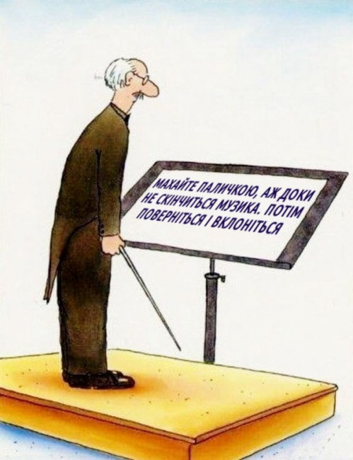 Малюнок  про диригентів