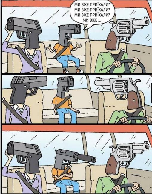 Малюнок  про зброю комікс