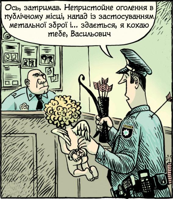 Малюнок  про амура та поліцію