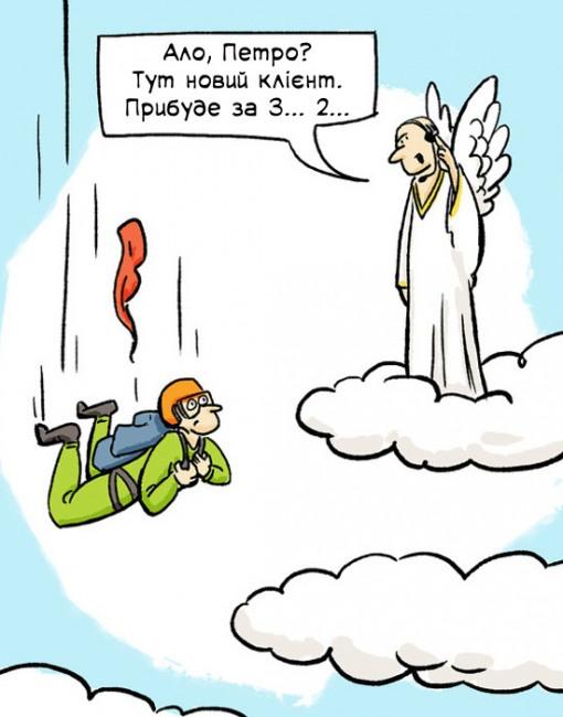 Малюнок  про парашутистів чорний