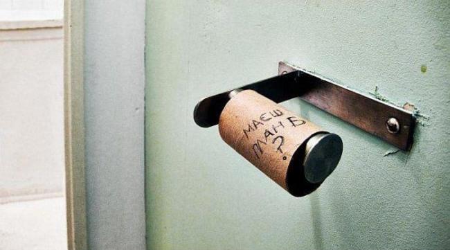 Фото прикол  про туалетний папір та план
