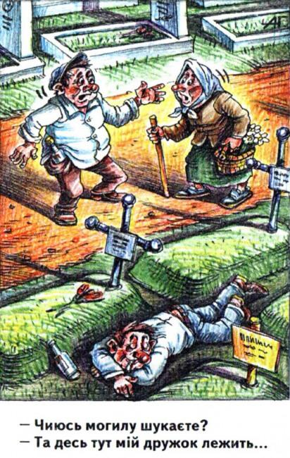 Малюнок  про кладовище, алкоголіків, чорний журнал перець