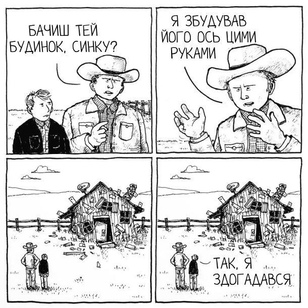 Малюнок  про будинки