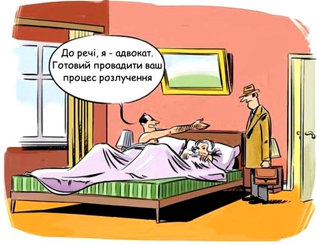 Малюнок  про подружню невірність та адвокатів