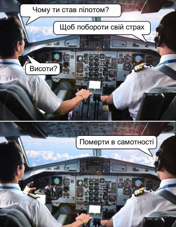 Фото прикол  про льотчиків чорний
