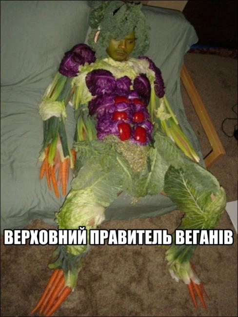 Фото прикол  про вегетаріанців