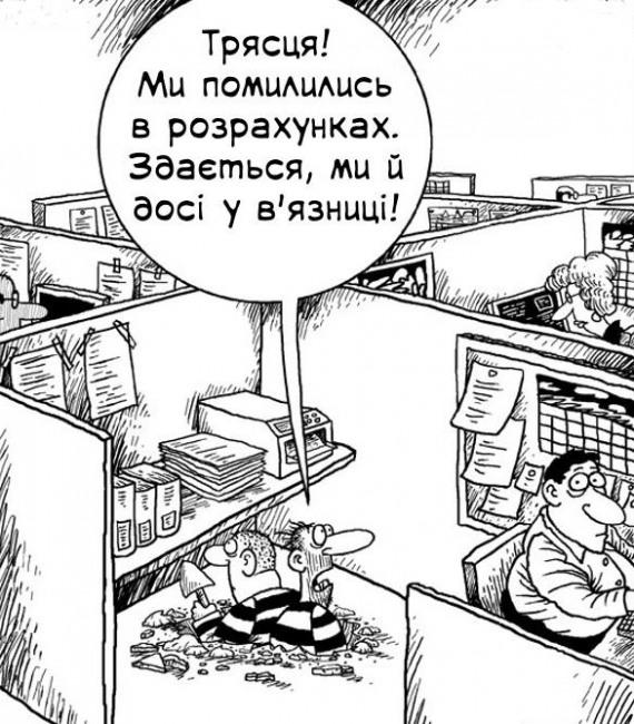Малюнок  про офіс та злодіїв