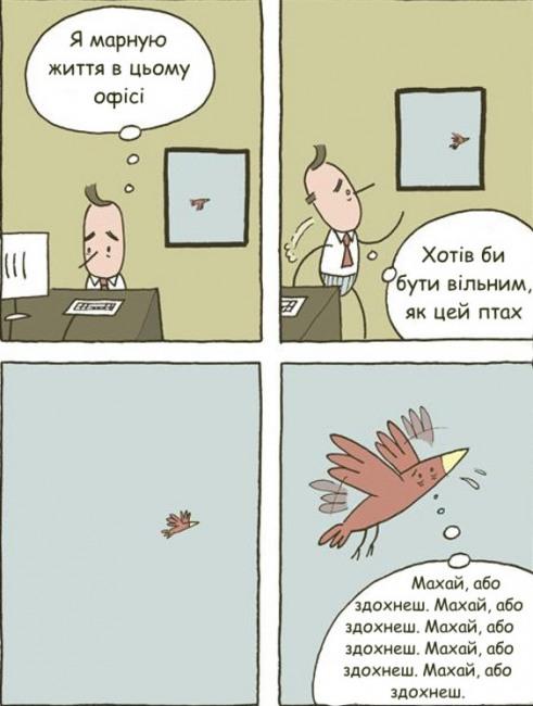 Малюнок  про птахів та мрію