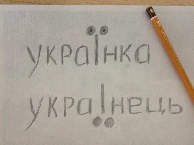 Фото прикол  про українців