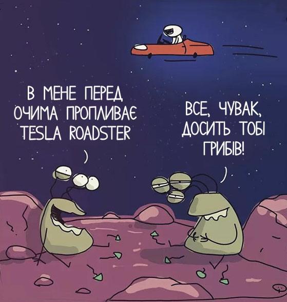 Малюнок  про інопланетян