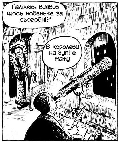 Малюнок  про телескоп