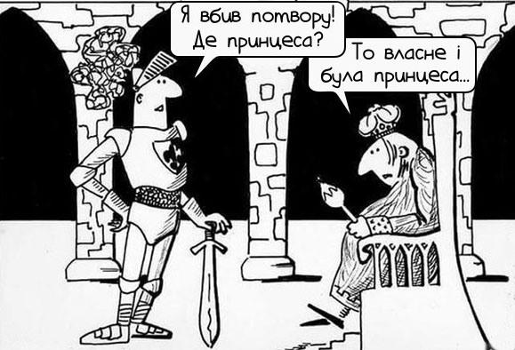 Малюнок  про лицарів та принцесу