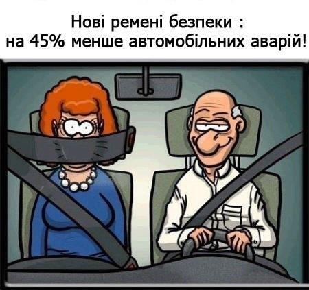 Малюнок  про автомобілі та кляп