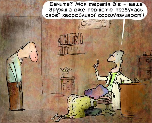Малюнок  про лікарів, мінет, сором'язливість вульгарний