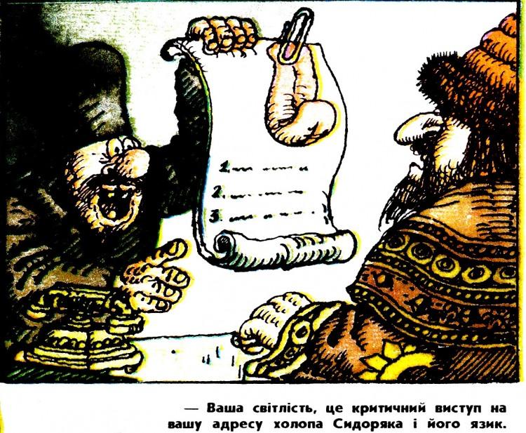 Малюнок  про царя, критику, чорний журнал перець