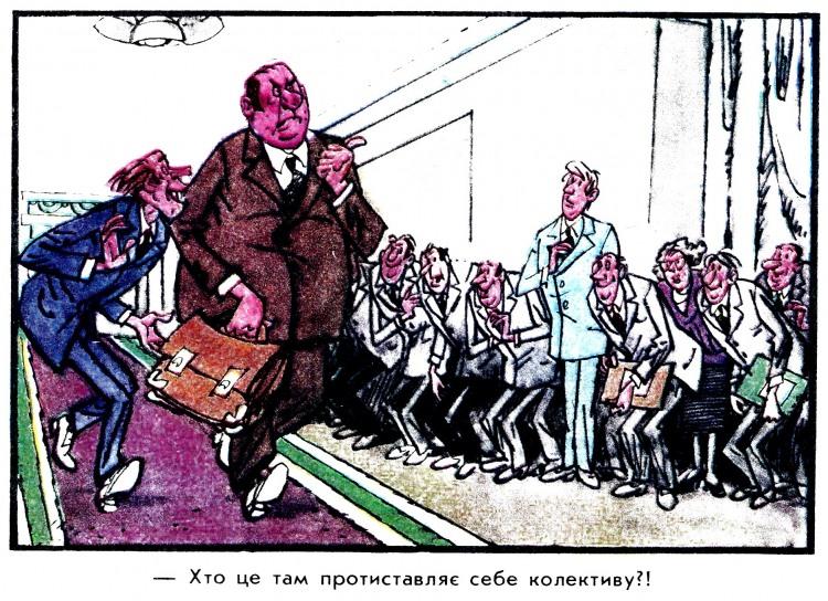 Малюнок  про начальника, колектив, підлабузництво журнал перець