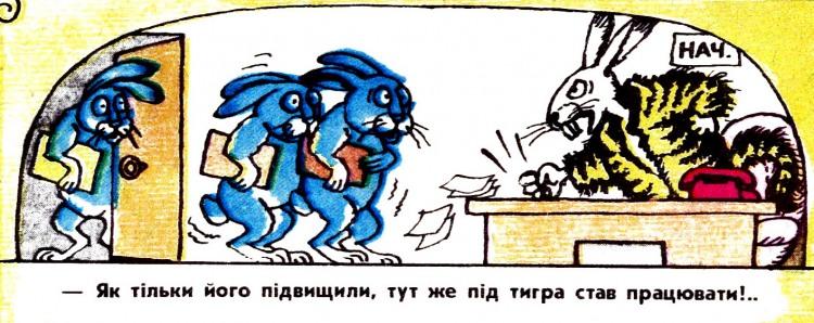 Малюнок  про зайців, начальника журнал перець