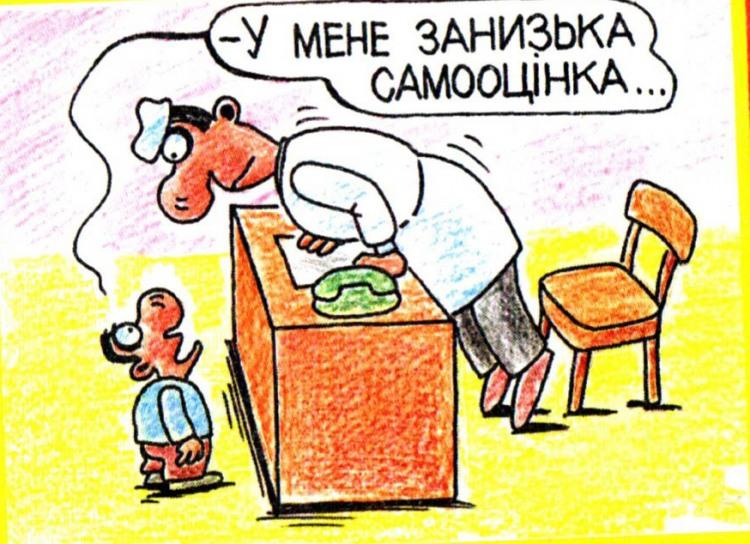 Малюнок  про самооцінку журнал перець