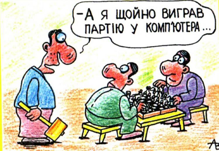 Малюнок  про шахи журнал перець
