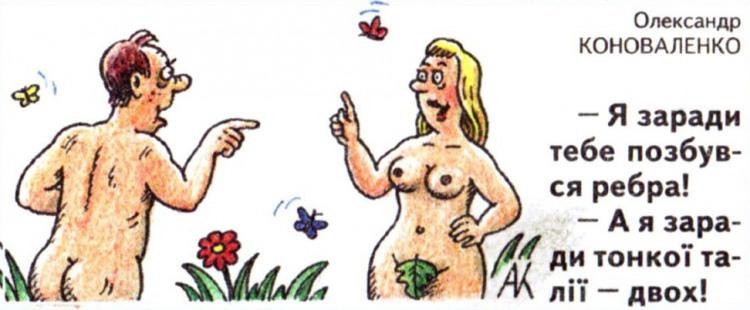 Малюнок  про адама, єву, журнал перець вульгарний
