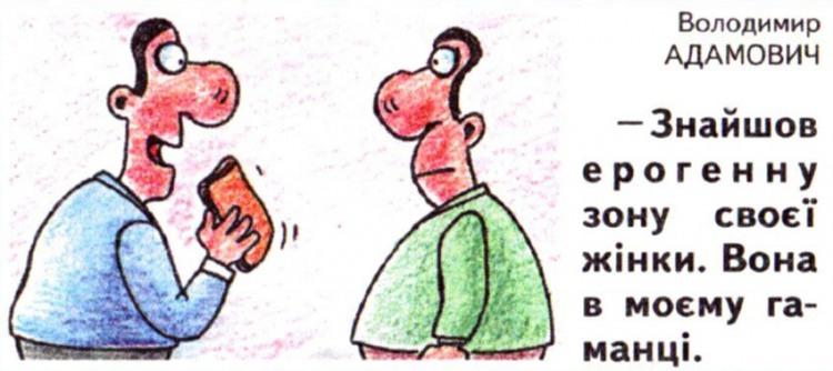 Малюнок  про ерогенні зони, гаманець журнал перець