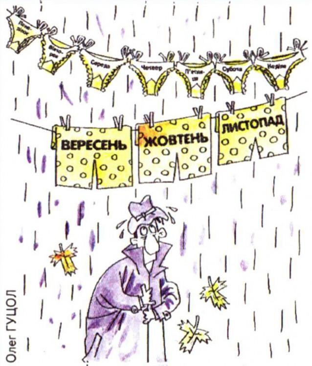 Малюнок  про труси журнал перець