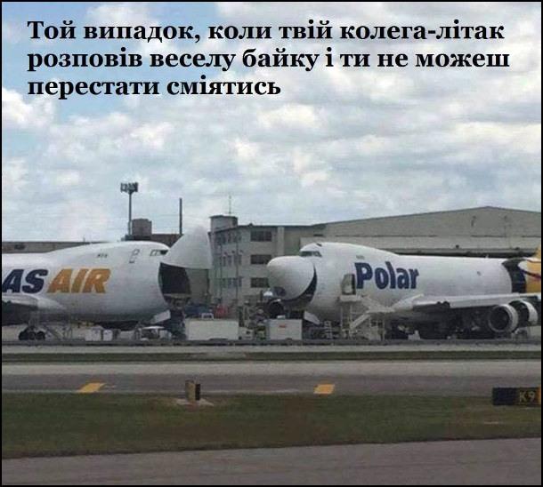Фото прикол  про літаки гра уяви