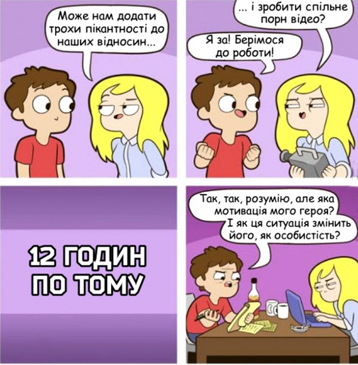 Малюнок  про порнографію комікс