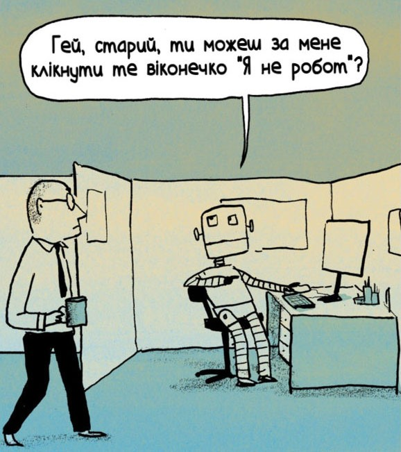 Малюнок  про роботів