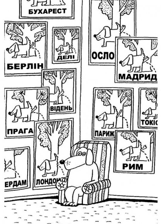 Малюнок  про собак та сечовипускання