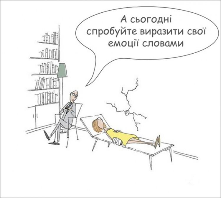 Малюнок  про емоції та психологів